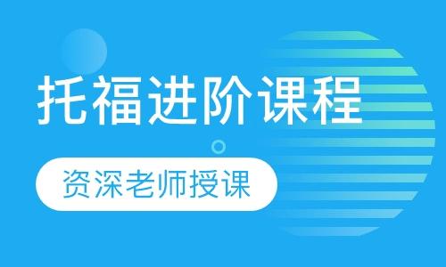 广州托福寒假班培训