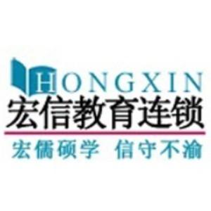 惠州宏信教育