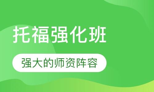 广州托福口语 培训
