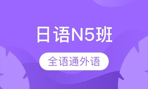 武汉日语等级考试辅导