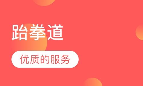 广州专业跆拳道培训