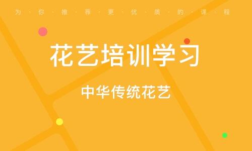 佛山中华传统花艺
