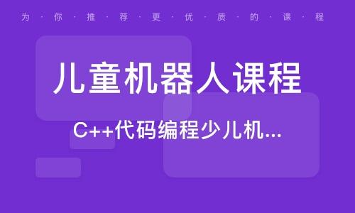 重庆C++代码编程少儿机械人