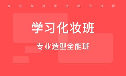 重庆专业外型全能班