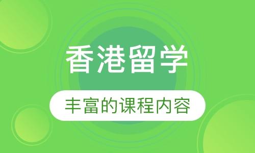 珠海香港留学申请中介