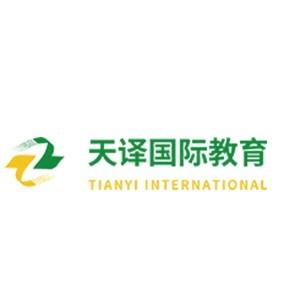 重庆天译国际教育