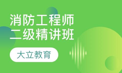 石家庄消防工程师考前培训