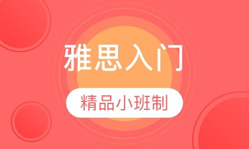 雅思入门冲6.5分(A B C)