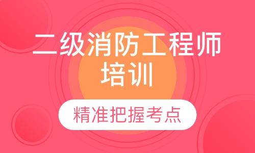 天津二级消防工程师培训班 天津