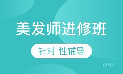 郑州学习剪发学校
