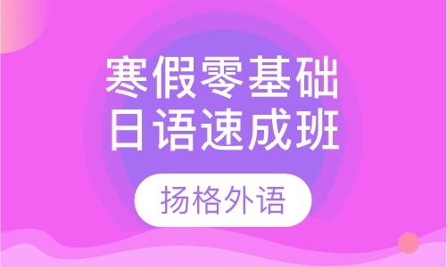 潍坊日语考前辅导