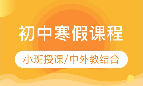 潍坊新概念英语学校