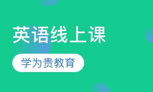 上海新概念英语指导机构