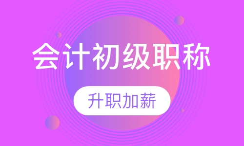 北京会计职称考前手机信息验证送彩金