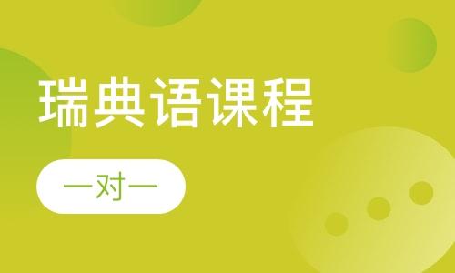广州全日制瑞典语手机信息验证送彩金中心