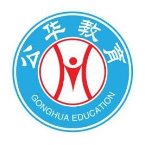 济南公华教育手机信息验证送彩金学校