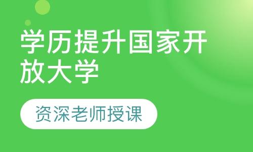 武汉国家开放大学培训中心
