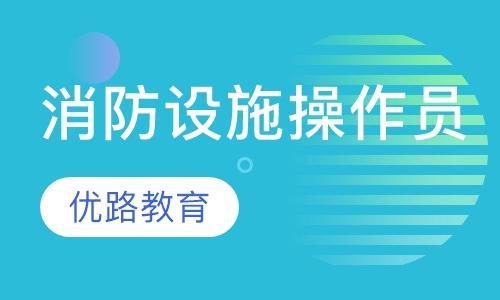 南京一级消防工程师考试辅导