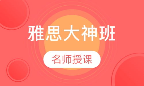 TT国际开户 雅思白话班