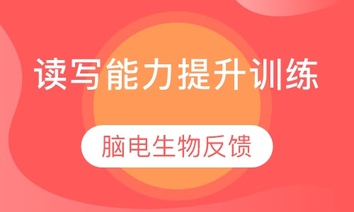 广州注意力培训机构