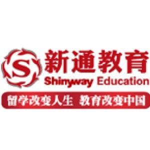 重庆新通留学