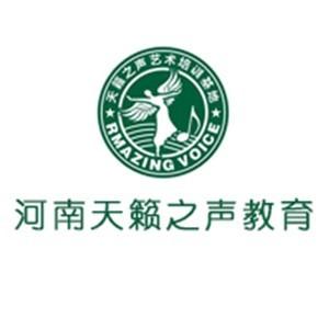 天籁之声艺术培训郑州大学路校区