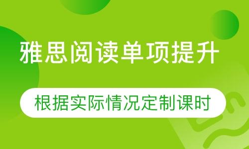 重庆口语雅思培训机构