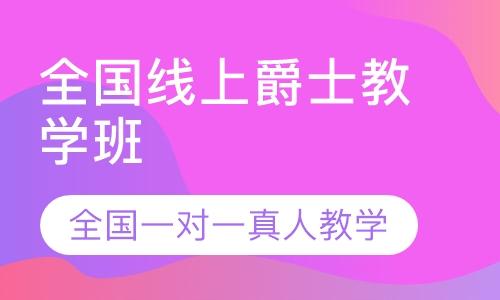 北京扮演考前培训