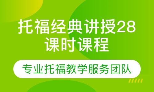 广州封闭托福班