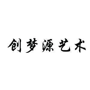 济南创梦源艺术教导