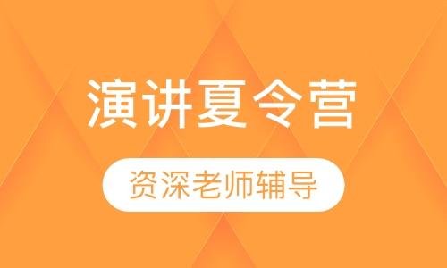 北京素质夏令营