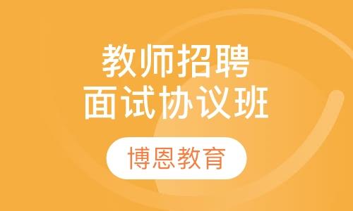 潍坊教师资格
