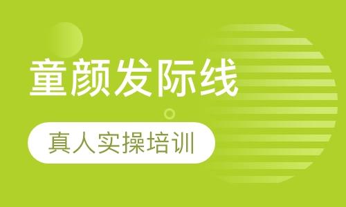 郑州化妆班