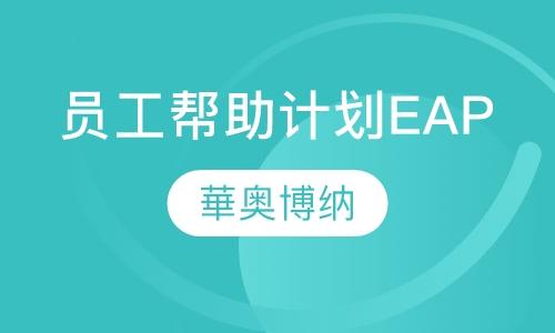 上海企业素质拓展训练