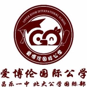昌乐一中 北大公学国际部