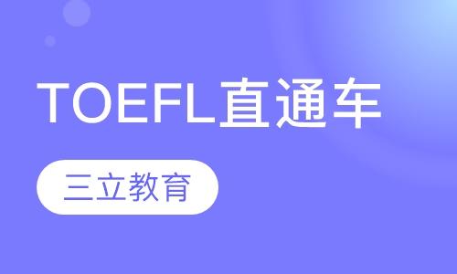 上海老toefl培训