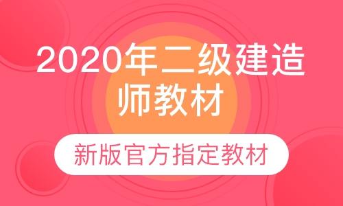 武汉全国二级建造师执业资格考试辅导