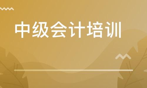 中级会计手机信息验证送彩金