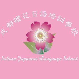 成都武侯区樱花日语