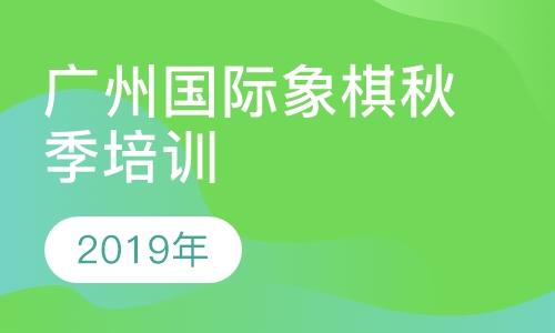 广州国际象棋培训机构