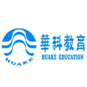 广州华科教育培训