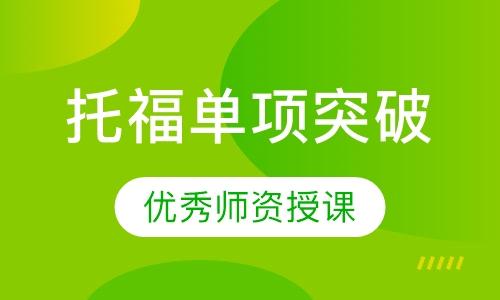 广州报考托福班