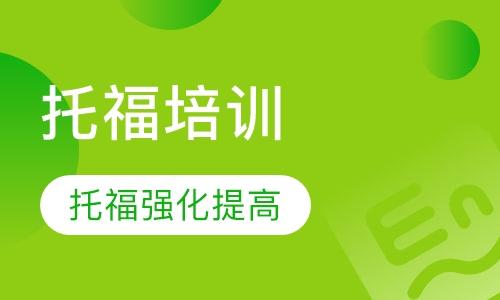 广州托福考前培训班