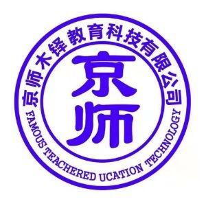 西安京师木铎教育