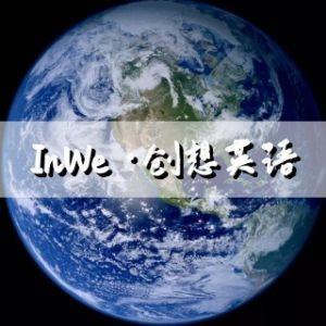 InWe·创想英语