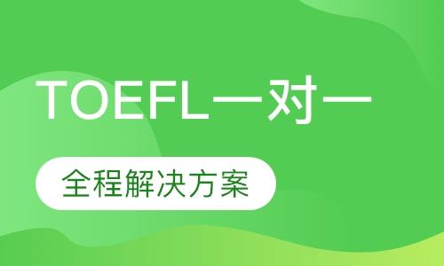 广州速成班托福学校