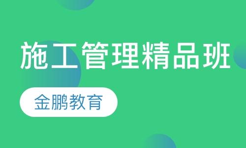 石家庄注册建造师课程