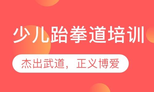 深圳跆拳道馆培训