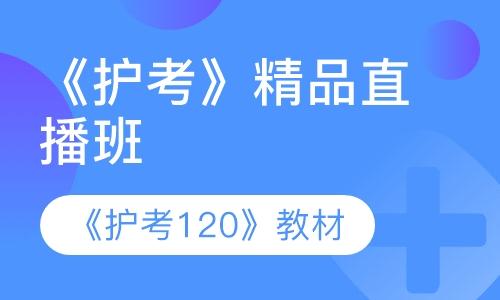 重庆《护考》精品直播班