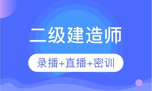 广州二级建造师的培训机构